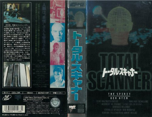 トータル・スキャナー [VHS]