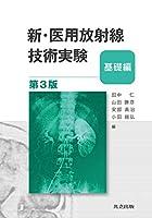 新・医用放射線技術実験―基礎編― 第3版