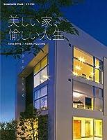 美しい家、愉しい人生 (Casa bella Mook)