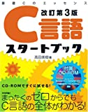 改訂第3版 C言語スタートブック