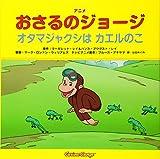 アニメおさるのジョージ オタマジャクシは カエルのこ