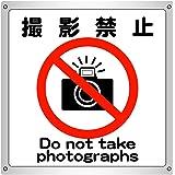 1枚から 撮影禁止 横26.4cm×高さ26.6cm 防水野外用 警告サインボード