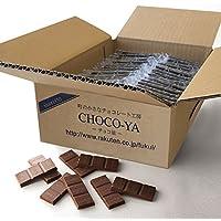 チョコ屋  カカオ70%以上 ガーナ80クーベルチュールチョコレート  80枚(800g)