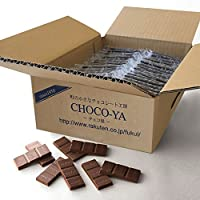 バレンタインチョコ 大量 個包装 チョコレート カカオ80% ハイカカオチョコレート かかお70パーセント以上 低糖質 ロカボ クーベルチュール 個包装 80枚(800g)