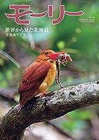 モーリー 40号 特集:世界から見た北海道3東南アジア