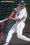 カルビー2004 プロ野球チップス スターカード 赤文字ネームパラレル No.S-25 松中信彦