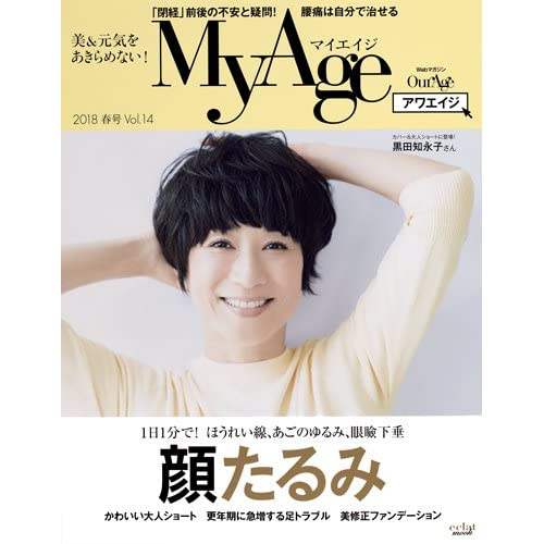 MyAge 2018 春号 (eclat mook)