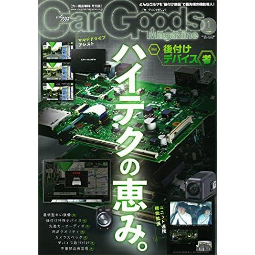 Car Goods Magazine 2017年1月号 (カーグッズマガジン)