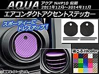AP エアコンダクトアクセントステッカー カーボン調 サイド用 トヨタ アクア NHP10 前期 2011年12月~2014年11月 レッド AP-CF527-RD