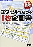 エクセルで極める1枚企画書 Excel 2007,2003,2002対応 (ビジネス極意シリーズ)