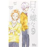 日々蝶々 9 (マーガレットコミックス)