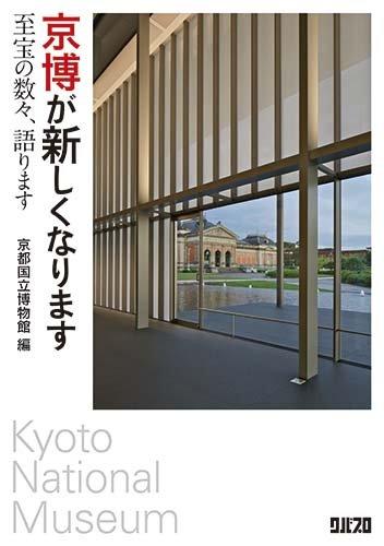 京博が新しくなります: 至宝の数々、語りますの詳細を見る