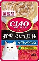 (まとめ買い)いなばペットフード CIAOパウチ 贅沢 ほたて貝柱 まぐろ・とりささみ 35g IC-312 猫用 【×48】