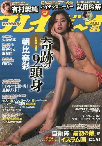 週刊プレイボーイ 2015年 11/23 号 [雑誌]