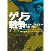 新訳 ゲリラ戦争―キューバ革命軍の戦略・戦術 (中公文庫)