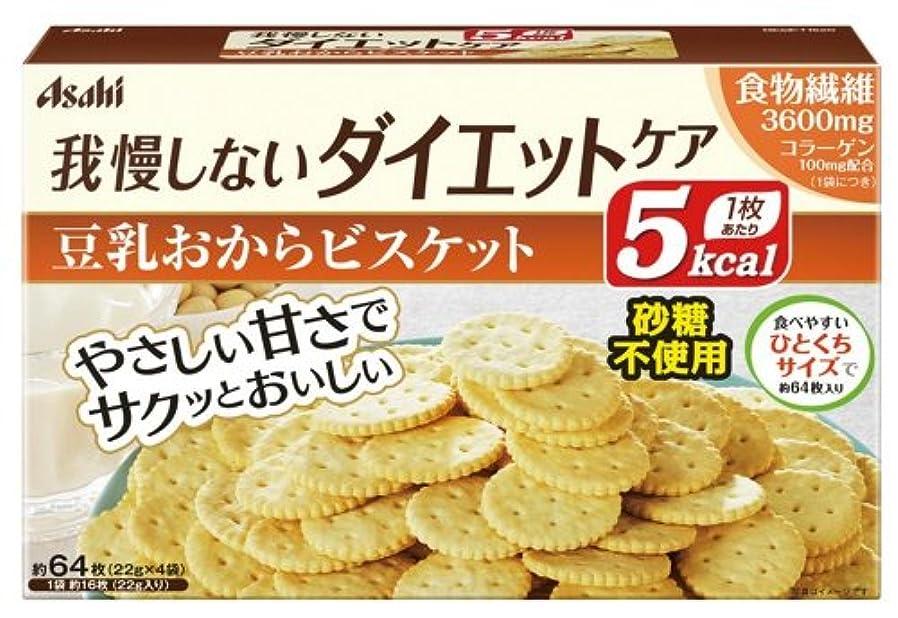 介入する国際和リセットボディ 豆乳おからビスケット 4袋入