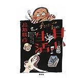 桜子が来る! 1 (あすかコミックス)