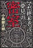 マヤ終末予言「夢見」の密室 (祥伝社文庫)