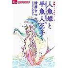 お伽ファンタジー 1 人魚姫と半魚人王子 (フラワーコミックス)