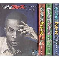 俺と悪魔のブルーズ コミック 1-4巻セット (アフタヌーンKC)