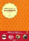 私の中国語手帖 (単語絵本とかんたんフレーズ)