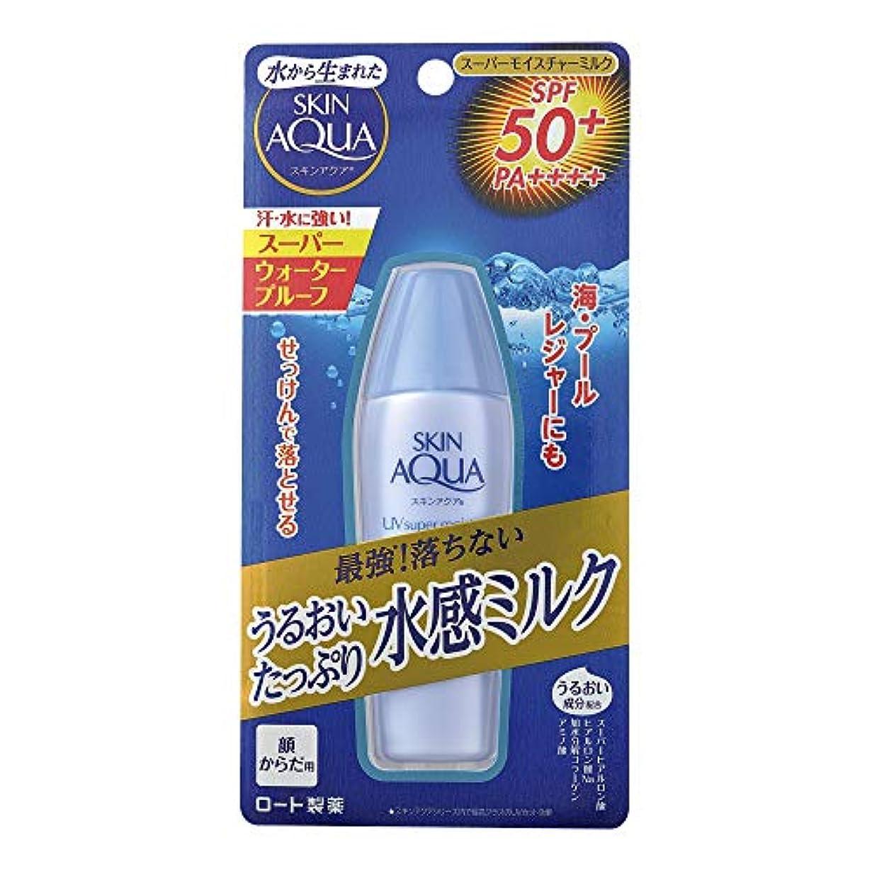寄付ロードされた学者スキンアクア (SKIN AQUA) 日焼け止め スーパーモイスチャーミルク 潤い成分4種配合 水感ミルク (SPF50 PA++++) 40mL ※スーパーウォータープルーフ
