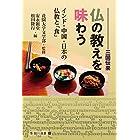 三国伝来 仏の教えを味わう インド・中国・日本の仏教と「食」 (臨川選書)