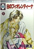 白のフィオレンティーナ 11 (いち好き・コミックス)