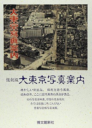 大東京写真案内の詳細を見る