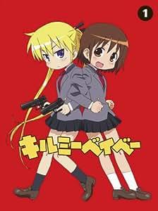 キルミーベイベー(1) 【DVD】