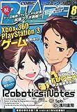 月刊 COMIC BLADE (コミックブレイド) 2012年 08月号 [雑誌]