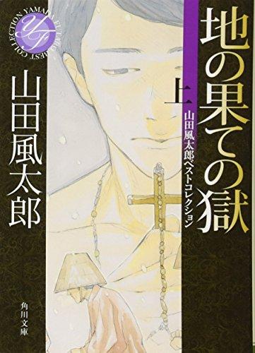 地の果ての獄 上 山田風太郎ベストコレクション (角川文庫)の詳細を見る
