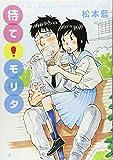 待て! モリタ / 松本藍 のシリーズ情報を見る