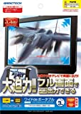 PSP用フルスクリーン出力アダプタ『ワイドdeポータブルP』