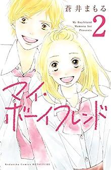 マイ・ボーイフレンド 分冊版(2) (別冊フレンドコミックス)