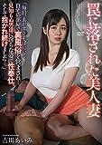 罠に落された美人妻 吉川あいみ オーロラプロジェクト・アネックス [DVD]