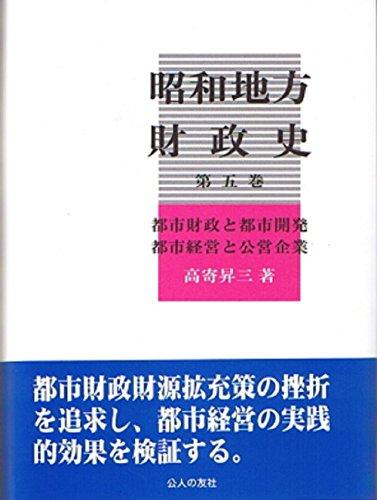 昭和地方財政史 第五巻の詳細を見る