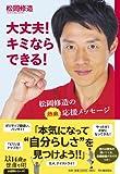 大丈夫!  キミならできる!  ---松岡修造の熱血応援メッセージ (14歳の世渡り術) 画像