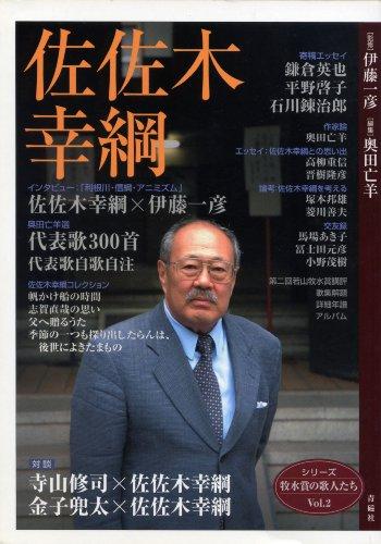佐佐木幸綱 (シリーズ牧水賞の歌人たち (Vol.2))