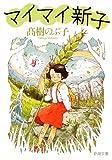 マイマイ新子 (新潮文庫)