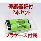 【日本製】panasonic パナソニック NCR18650B (6A放電可)+ 保護基板付 2本 + プラケース セット