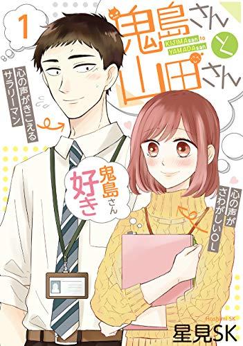 鬼島さんと山田さん(1)