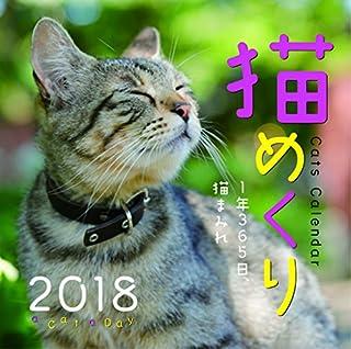 猫めくり 2018年 カレンダー 日めくり CK-C18-01