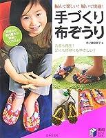 編んで楽しい!履いて快適!手づくり布ぞうり (実用BEST BOOKS)