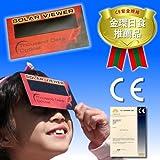 日食グラス カードタイプ CE安全規格認証 グラス面が大きい 日食専用メガネ ( お子様や眼鏡をかけた方に使いやすい カード型 ) 金環日食 日食メガネ 日食めがね