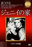 ジェニイの家[DVD]