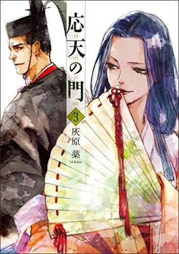応天の門 3巻 (バンチコミックス)の詳細を見る