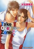 Take Over Zone 2 (キャラコミックス)