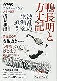 NHKカルチャーラジオ 文学の世界 鴨長明と方丈記 波乱の生涯を追う (NHKシリーズ) 画像