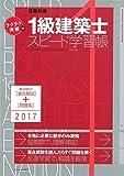 ラクラク突破の1級建築士スピード学習帳 2017年版